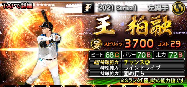 シリーズ1野手王