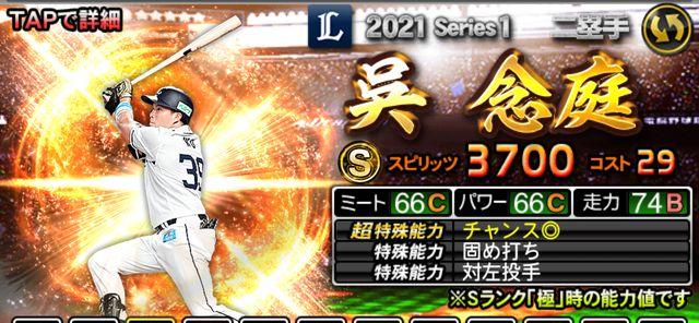 シリーズ1野手呉