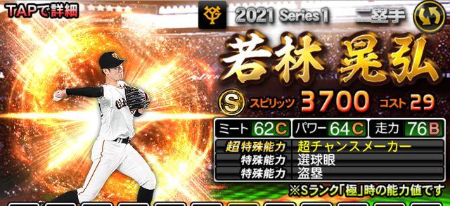 シリーズ1野手若林