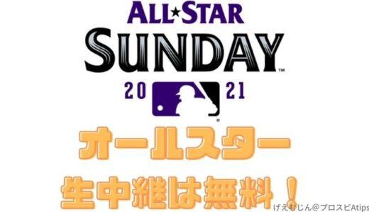 MLBオールスターホームランダービーライブ中継