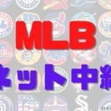 【MLB】日本人選手の試合をネット中継で見る方法まとめ