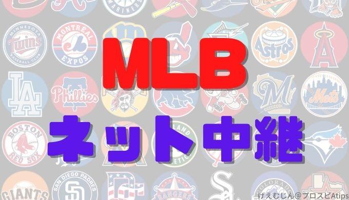 MLBライブネット中継まとめ