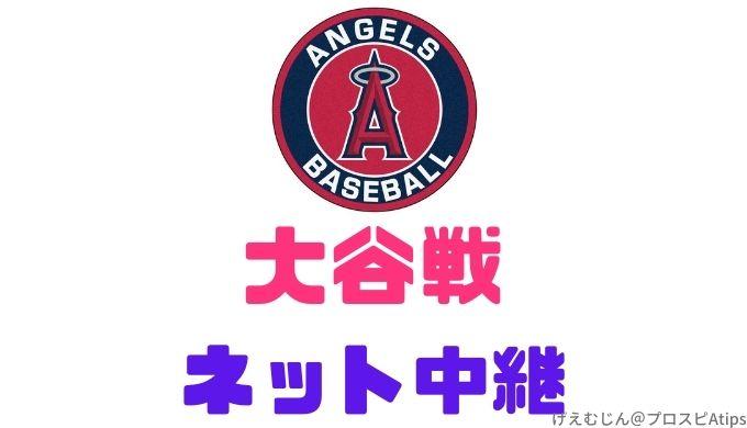 MLBエンジェルス大谷試合無料ネット中継