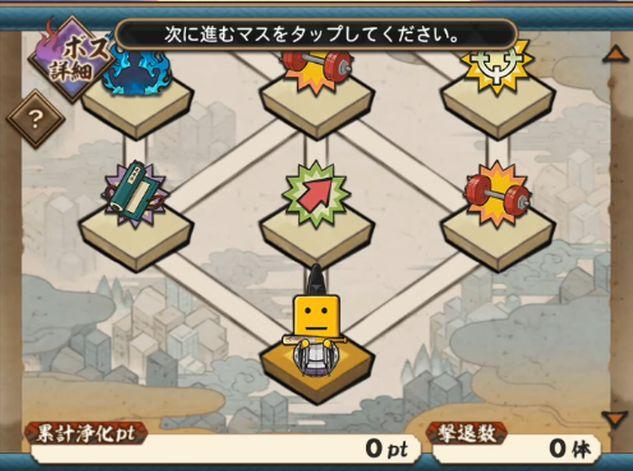 プロスピ妖怪道マップ