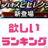 プロスピA-2021セレクション石橋貴明セレクションで悩む!
