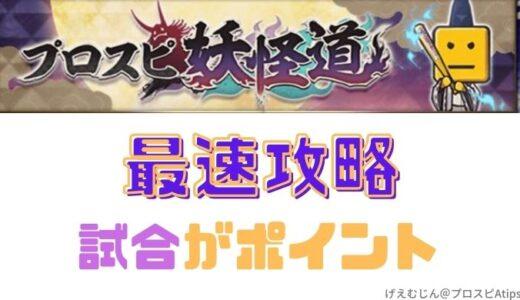 プロスピA-プロスピ妖怪道!最速攻略は試合マス選びがキモだ