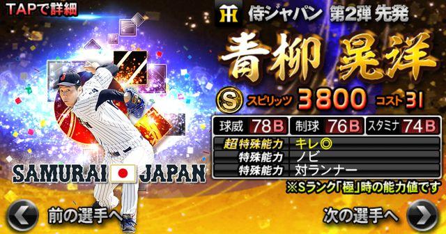 2021侍ジャパン青柳