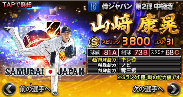 2021侍ジャパン山崎