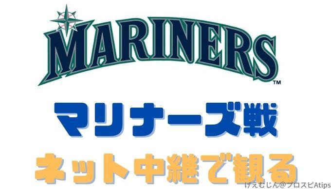 MLBマリナーズ菊池戦無料ネット中継