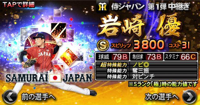 侍ジャパン2021岩崎