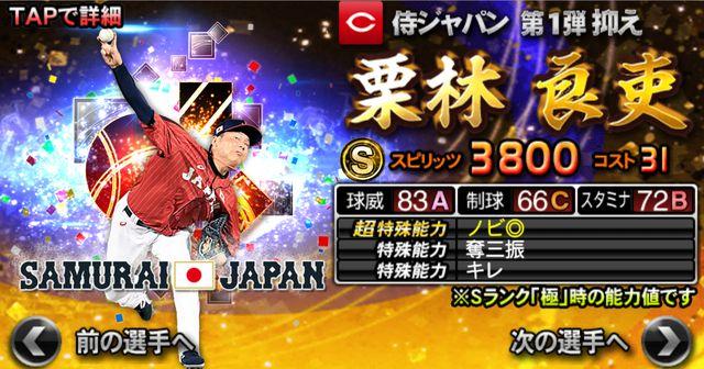 侍ジャパン2021栗林
