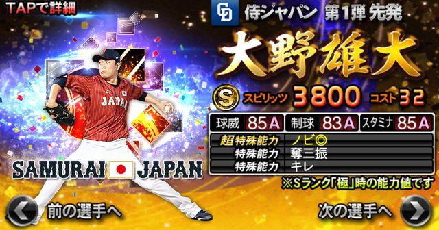 侍ジャパン2021大野