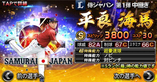 侍ジャパン2021平良