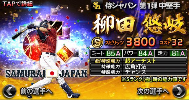 侍ジャパン2021柳田