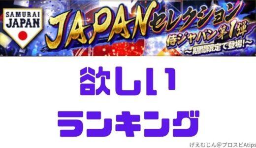 プロスピA-侍ジャパン2021第2弾!やはり狙いは同値か!?