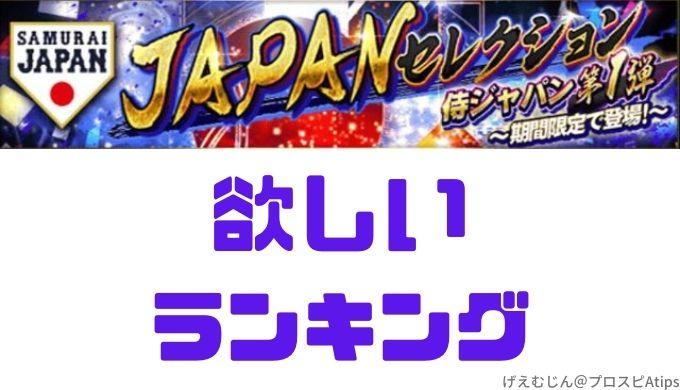 侍ジャパン2021欲しいランキング