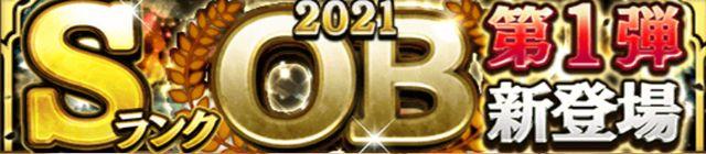 2021OB第1弾欲しいランキング