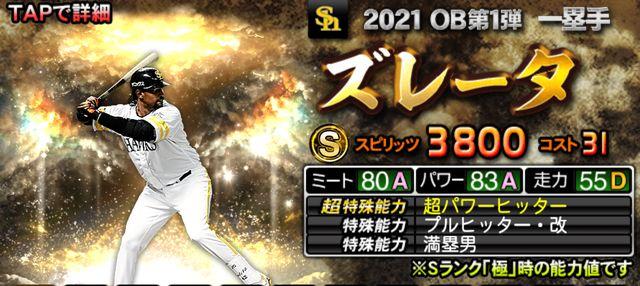 2021OB第1弾ズレータ