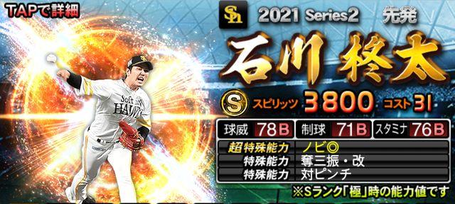 2021S1先発2石川
