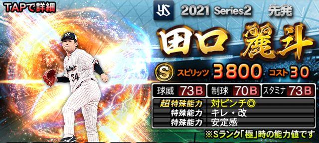 2021S1先発2田口