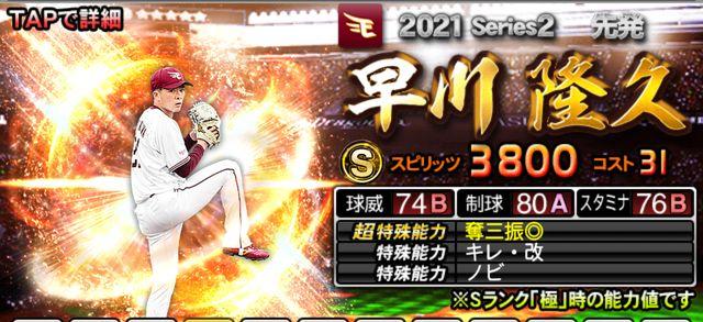 2021シリーズ2先発早川