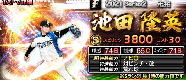 2021シリーズ2先発池田