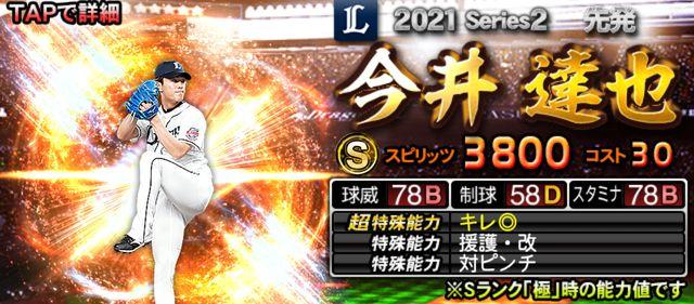 2021シリーズ2先発今井