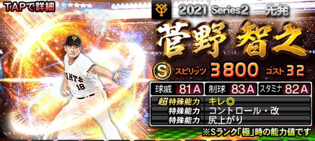 2021シリーズ2先発菅野