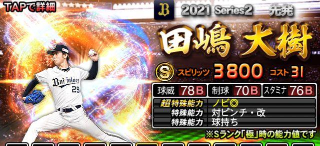 2021シリーズ2先発田嶋