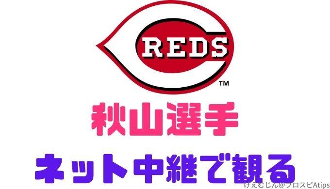 MLBレッズ秋山戦をネット中継で観る方法