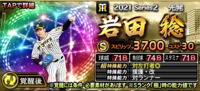 2021覚醒フランチャイズプレイヤー岩田