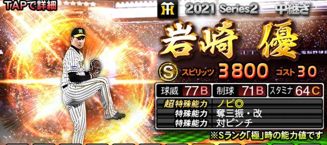 2021シリーズ2中継岩崎