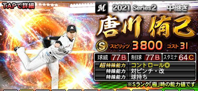 2021シリーズ2中継唐川