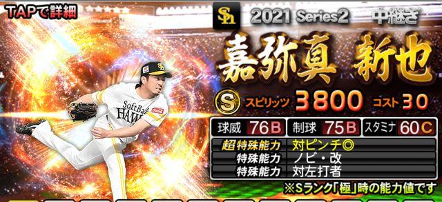 2021シリーズ2中継嘉弥真