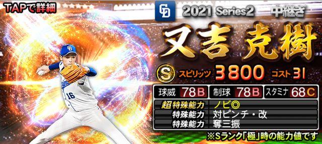 2021シリーズ2中継又吉
