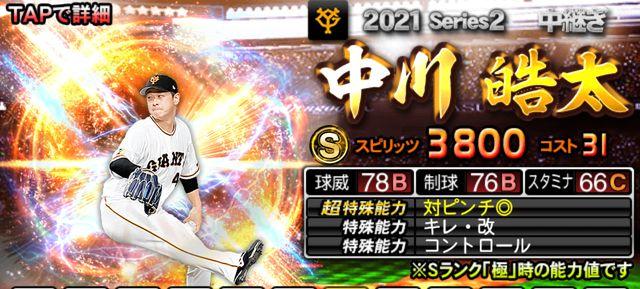 2021シリーズ2中継中川