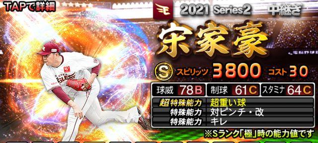 2021シリーズ2中継宋