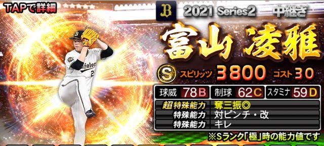 2021シリーズ2中継富山