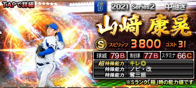 2021シリーズ2中継山崎