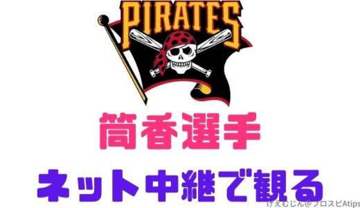 MLB-パイレーツ筒香選手の活躍をネット中継で観る【無料です】