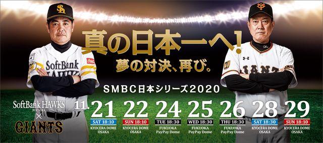 日本シリーズ2020テレビネット中継一覧