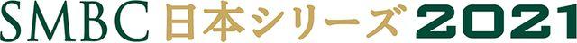 日本シリーズおススメネット中継